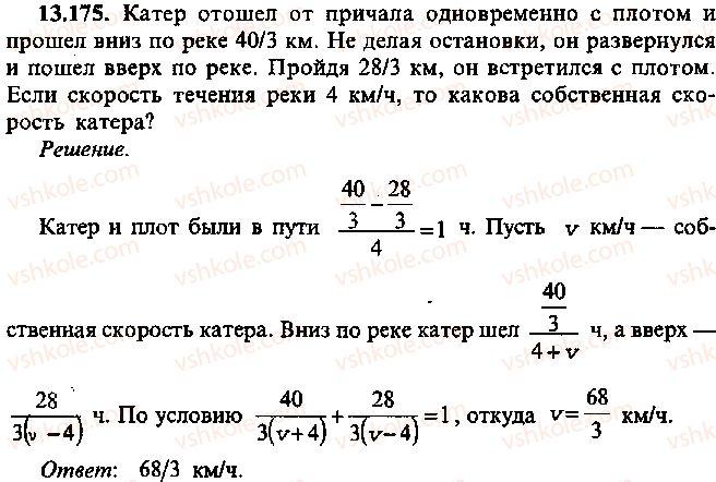 9-10-11-algebra-mi-skanavi-2013-sbornik-zadach--chast-1-arifmetika-algebra-geometriya-glava-13-primenenie-uravnenij-k-resheniyu-zadach-175.jpg
