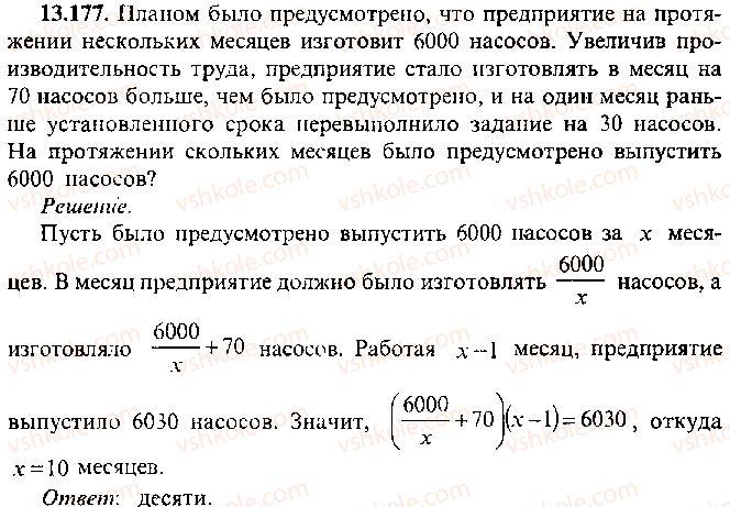 9-10-11-algebra-mi-skanavi-2013-sbornik-zadach--chast-1-arifmetika-algebra-geometriya-glava-13-primenenie-uravnenij-k-resheniyu-zadach-177.jpg