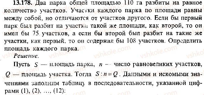 9-10-11-algebra-mi-skanavi-2013-sbornik-zadach--chast-1-arifmetika-algebra-geometriya-glava-13-primenenie-uravnenij-k-resheniyu-zadach-178.jpg