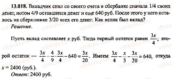 9-10-11-algebra-mi-skanavi-2013-sbornik-zadach--chast-1-arifmetika-algebra-geometriya-glava-13-primenenie-uravnenij-k-resheniyu-zadach-18.jpg