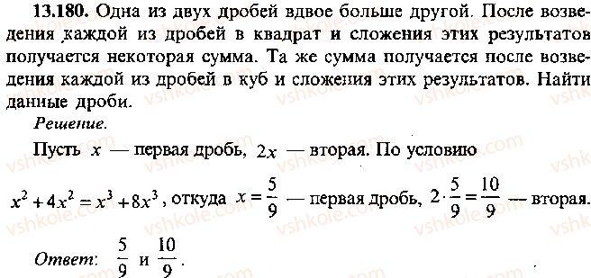 9-10-11-algebra-mi-skanavi-2013-sbornik-zadach--chast-1-arifmetika-algebra-geometriya-glava-13-primenenie-uravnenij-k-resheniyu-zadach-180.jpg