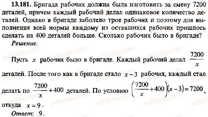 9-10-11-algebra-mi-skanavi-2013-sbornik-zadach--chast-1-arifmetika-algebra-geometriya-glava-13-primenenie-uravnenij-k-resheniyu-zadach-181.jpg