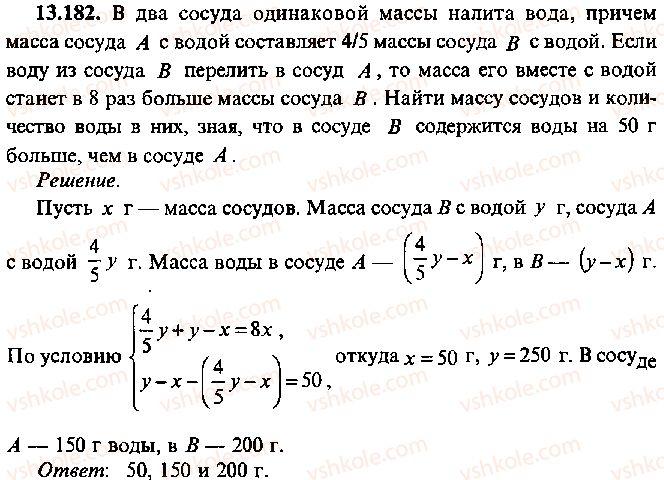 9-10-11-algebra-mi-skanavi-2013-sbornik-zadach--chast-1-arifmetika-algebra-geometriya-glava-13-primenenie-uravnenij-k-resheniyu-zadach-182.jpg