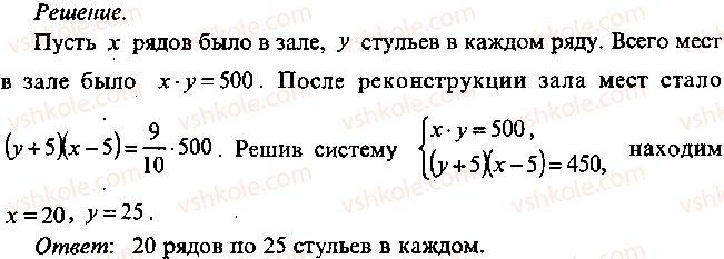 9-10-11-algebra-mi-skanavi-2013-sbornik-zadach--chast-1-arifmetika-algebra-geometriya-glava-13-primenenie-uravnenij-k-resheniyu-zadach-183-rnd7206.jpg