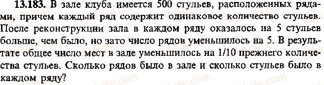 9-10-11-algebra-mi-skanavi-2013-sbornik-zadach--chast-1-arifmetika-algebra-geometriya-glava-13-primenenie-uravnenij-k-resheniyu-zadach-183.jpg