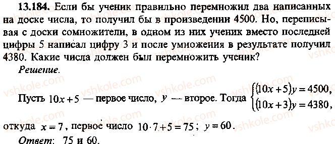 9-10-11-algebra-mi-skanavi-2013-sbornik-zadach--chast-1-arifmetika-algebra-geometriya-glava-13-primenenie-uravnenij-k-resheniyu-zadach-184.jpg