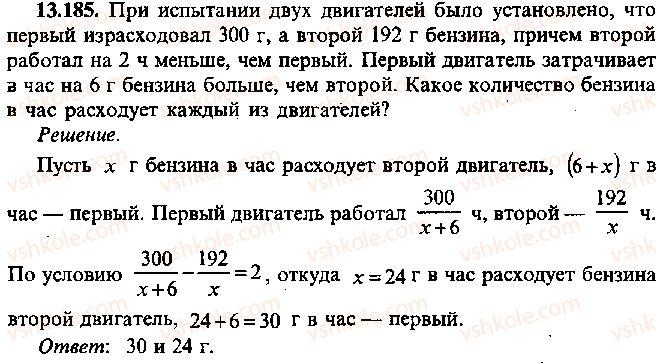 9-10-11-algebra-mi-skanavi-2013-sbornik-zadach--chast-1-arifmetika-algebra-geometriya-glava-13-primenenie-uravnenij-k-resheniyu-zadach-185.jpg