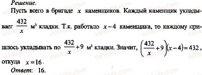9-10-11-algebra-mi-skanavi-2013-sbornik-zadach--chast-1-arifmetika-algebra-geometriya-glava-13-primenenie-uravnenij-k-resheniyu-zadach-186-rnd8920.jpg