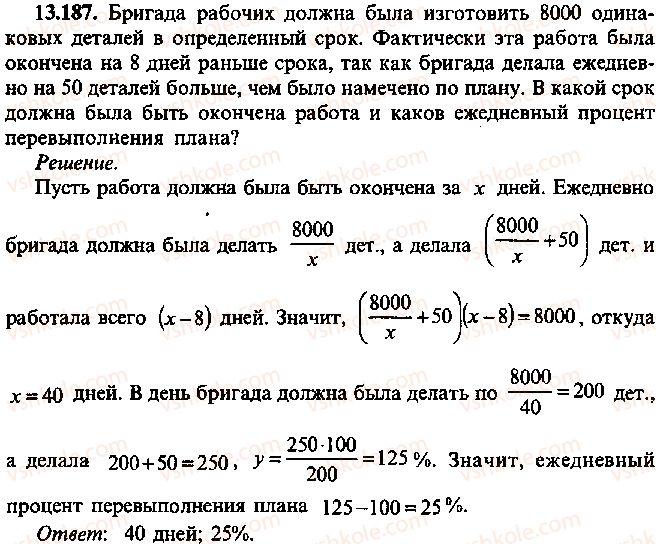9-10-11-algebra-mi-skanavi-2013-sbornik-zadach--chast-1-arifmetika-algebra-geometriya-glava-13-primenenie-uravnenij-k-resheniyu-zadach-187.jpg