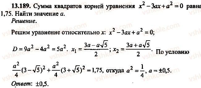 9-10-11-algebra-mi-skanavi-2013-sbornik-zadach--chast-1-arifmetika-algebra-geometriya-glava-13-primenenie-uravnenij-k-resheniyu-zadach-189.jpg