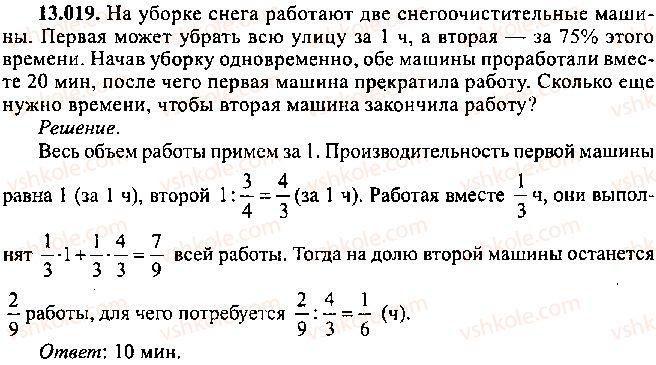 9-10-11-algebra-mi-skanavi-2013-sbornik-zadach--chast-1-arifmetika-algebra-geometriya-glava-13-primenenie-uravnenij-k-resheniyu-zadach-19.jpg