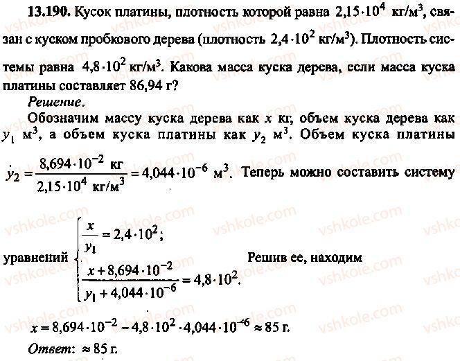 9-10-11-algebra-mi-skanavi-2013-sbornik-zadach--chast-1-arifmetika-algebra-geometriya-glava-13-primenenie-uravnenij-k-resheniyu-zadach-190.jpg