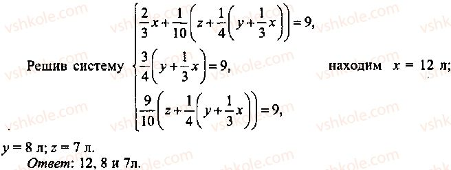 9-10-11-algebra-mi-skanavi-2013-sbornik-zadach--chast-1-arifmetika-algebra-geometriya-glava-13-primenenie-uravnenij-k-resheniyu-zadach-192-rnd8756.jpg