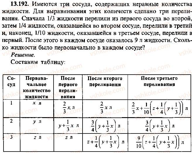 9-10-11-algebra-mi-skanavi-2013-sbornik-zadach--chast-1-arifmetika-algebra-geometriya-glava-13-primenenie-uravnenij-k-resheniyu-zadach-192.jpg