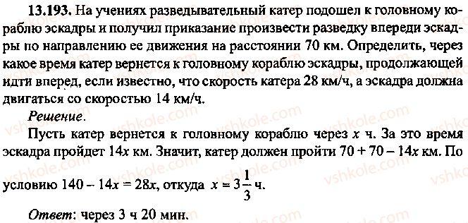 9-10-11-algebra-mi-skanavi-2013-sbornik-zadach--chast-1-arifmetika-algebra-geometriya-glava-13-primenenie-uravnenij-k-resheniyu-zadach-193.jpg