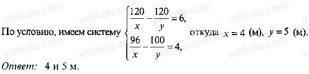 9-10-11-algebra-mi-skanavi-2013-sbornik-zadach--chast-1-arifmetika-algebra-geometriya-glava-13-primenenie-uravnenij-k-resheniyu-zadach-194-rnd377.jpg