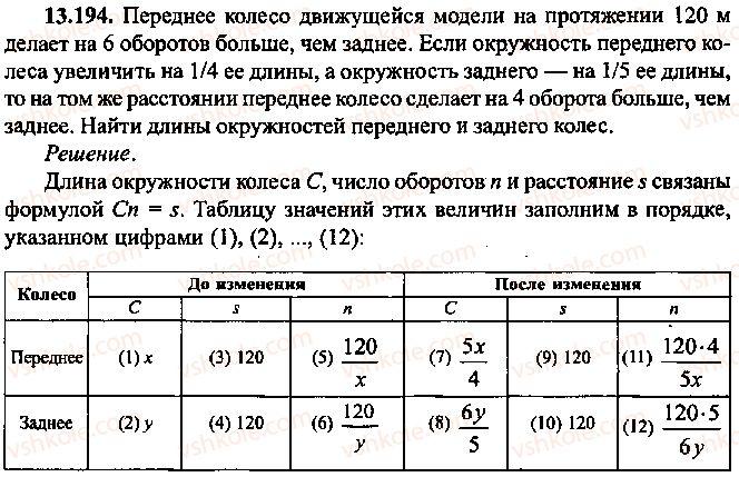 9-10-11-algebra-mi-skanavi-2013-sbornik-zadach--chast-1-arifmetika-algebra-geometriya-glava-13-primenenie-uravnenij-k-resheniyu-zadach-194.jpg