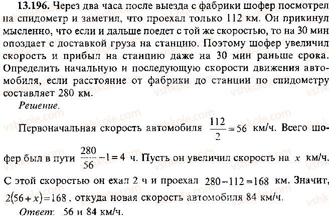 9-10-11-algebra-mi-skanavi-2013-sbornik-zadach--chast-1-arifmetika-algebra-geometriya-glava-13-primenenie-uravnenij-k-resheniyu-zadach-196.jpg
