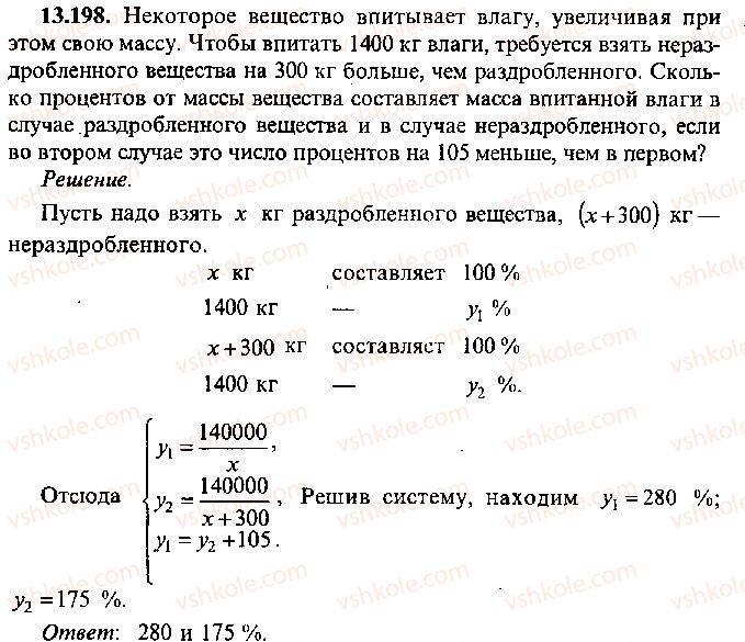 9-10-11-algebra-mi-skanavi-2013-sbornik-zadach--chast-1-arifmetika-algebra-geometriya-glava-13-primenenie-uravnenij-k-resheniyu-zadach-198.jpg