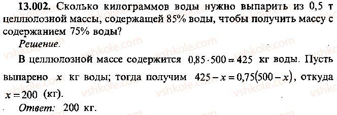 9-10-11-algebra-mi-skanavi-2013-sbornik-zadach--chast-1-arifmetika-algebra-geometriya-glava-13-primenenie-uravnenij-k-resheniyu-zadach-2.jpg