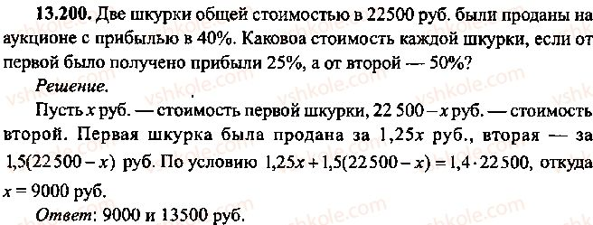 9-10-11-algebra-mi-skanavi-2013-sbornik-zadach--chast-1-arifmetika-algebra-geometriya-glava-13-primenenie-uravnenij-k-resheniyu-zadach-200.jpg