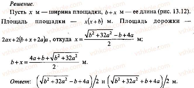 9-10-11-algebra-mi-skanavi-2013-sbornik-zadach--chast-1-arifmetika-algebra-geometriya-glava-13-primenenie-uravnenij-k-resheniyu-zadach-201-rnd9682.jpg