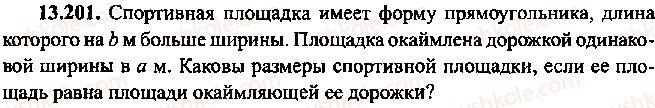 9-10-11-algebra-mi-skanavi-2013-sbornik-zadach--chast-1-arifmetika-algebra-geometriya-glava-13-primenenie-uravnenij-k-resheniyu-zadach-201.jpg