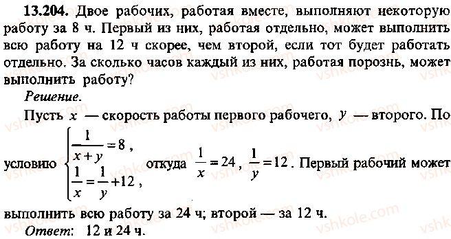 9-10-11-algebra-mi-skanavi-2013-sbornik-zadach--chast-1-arifmetika-algebra-geometriya-glava-13-primenenie-uravnenij-k-resheniyu-zadach-204.jpg