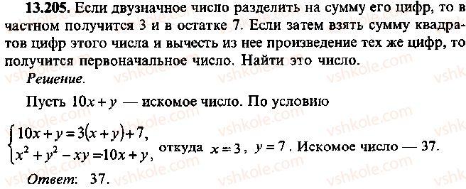 9-10-11-algebra-mi-skanavi-2013-sbornik-zadach--chast-1-arifmetika-algebra-geometriya-glava-13-primenenie-uravnenij-k-resheniyu-zadach-205.jpg