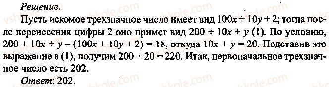 9-10-11-algebra-mi-skanavi-2013-sbornik-zadach--chast-1-arifmetika-algebra-geometriya-glava-13-primenenie-uravnenij-k-resheniyu-zadach-206-rnd4682.jpg