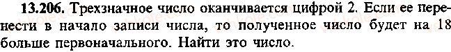 9-10-11-algebra-mi-skanavi-2013-sbornik-zadach--chast-1-arifmetika-algebra-geometriya-glava-13-primenenie-uravnenij-k-resheniyu-zadach-206.jpg