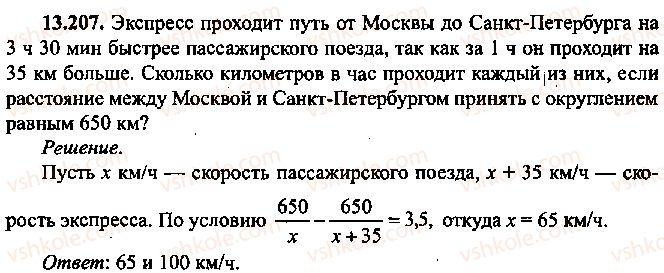 9-10-11-algebra-mi-skanavi-2013-sbornik-zadach--chast-1-arifmetika-algebra-geometriya-glava-13-primenenie-uravnenij-k-resheniyu-zadach-207.jpg