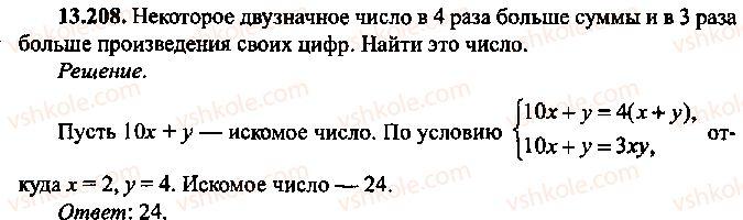 9-10-11-algebra-mi-skanavi-2013-sbornik-zadach--chast-1-arifmetika-algebra-geometriya-glava-13-primenenie-uravnenij-k-resheniyu-zadach-208.jpg