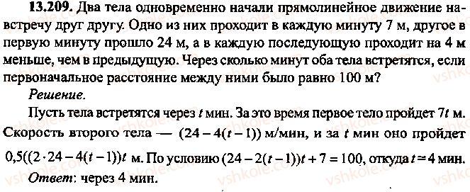 9-10-11-algebra-mi-skanavi-2013-sbornik-zadach--chast-1-arifmetika-algebra-geometriya-glava-13-primenenie-uravnenij-k-resheniyu-zadach-209.jpg
