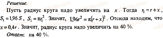 9-10-11-algebra-mi-skanavi-2013-sbornik-zadach--chast-1-arifmetika-algebra-geometriya-glava-13-primenenie-uravnenij-k-resheniyu-zadach-210-rnd3542.jpg