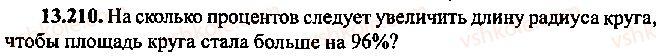 9-10-11-algebra-mi-skanavi-2013-sbornik-zadach--chast-1-arifmetika-algebra-geometriya-glava-13-primenenie-uravnenij-k-resheniyu-zadach-210.jpg