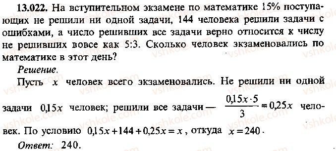 9-10-11-algebra-mi-skanavi-2013-sbornik-zadach--chast-1-arifmetika-algebra-geometriya-glava-13-primenenie-uravnenij-k-resheniyu-zadach-22.jpg