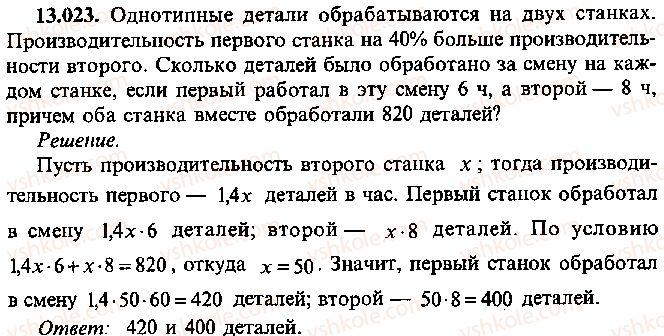 9-10-11-algebra-mi-skanavi-2013-sbornik-zadach--chast-1-arifmetika-algebra-geometriya-glava-13-primenenie-uravnenij-k-resheniyu-zadach-23.jpg