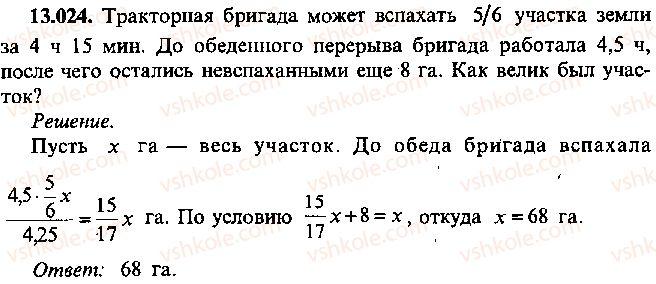 9-10-11-algebra-mi-skanavi-2013-sbornik-zadach--chast-1-arifmetika-algebra-geometriya-glava-13-primenenie-uravnenij-k-resheniyu-zadach-24.jpg