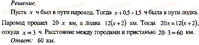 9-10-11-algebra-mi-skanavi-2013-sbornik-zadach--chast-1-arifmetika-algebra-geometriya-glava-13-primenenie-uravnenij-k-resheniyu-zadach-25-rnd1595.jpg