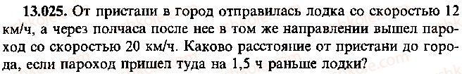 9-10-11-algebra-mi-skanavi-2013-sbornik-zadach--chast-1-arifmetika-algebra-geometriya-glava-13-primenenie-uravnenij-k-resheniyu-zadach-25.jpg