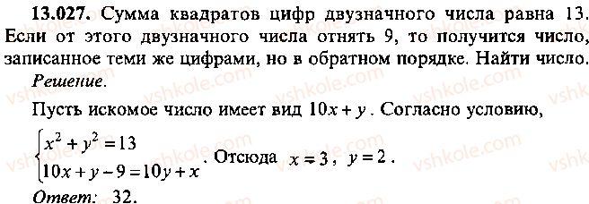 9-10-11-algebra-mi-skanavi-2013-sbornik-zadach--chast-1-arifmetika-algebra-geometriya-glava-13-primenenie-uravnenij-k-resheniyu-zadach-27.jpg