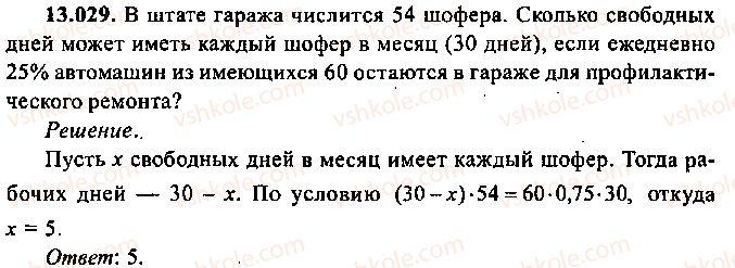 9-10-11-algebra-mi-skanavi-2013-sbornik-zadach--chast-1-arifmetika-algebra-geometriya-glava-13-primenenie-uravnenij-k-resheniyu-zadach-29.jpg