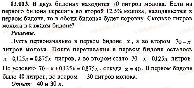 9-10-11-algebra-mi-skanavi-2013-sbornik-zadach--chast-1-arifmetika-algebra-geometriya-glava-13-primenenie-uravnenij-k-resheniyu-zadach-3.jpg