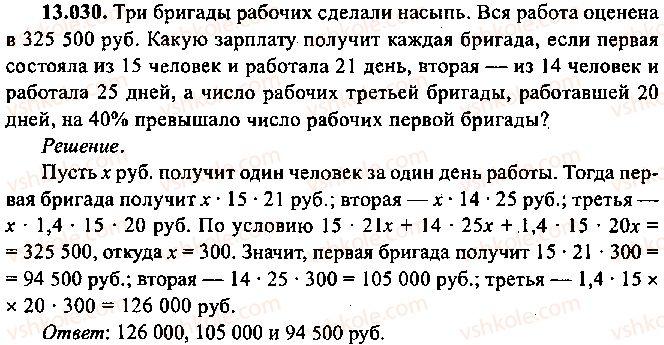 9-10-11-algebra-mi-skanavi-2013-sbornik-zadach--chast-1-arifmetika-algebra-geometriya-glava-13-primenenie-uravnenij-k-resheniyu-zadach-30.jpg