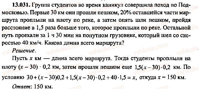 9-10-11-algebra-mi-skanavi-2013-sbornik-zadach--chast-1-arifmetika-algebra-geometriya-glava-13-primenenie-uravnenij-k-resheniyu-zadach-31.jpg