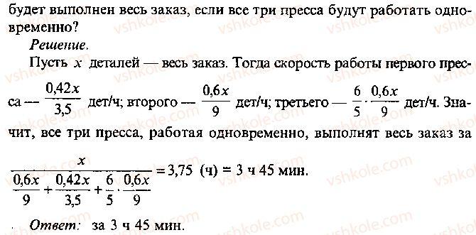 9-10-11-algebra-mi-skanavi-2013-sbornik-zadach--chast-1-arifmetika-algebra-geometriya-glava-13-primenenie-uravnenij-k-resheniyu-zadach-32-rnd2013.jpg