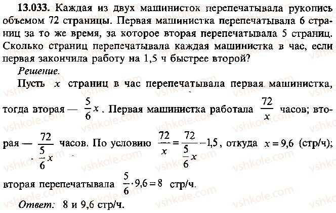 9-10-11-algebra-mi-skanavi-2013-sbornik-zadach--chast-1-arifmetika-algebra-geometriya-glava-13-primenenie-uravnenij-k-resheniyu-zadach-33.jpg