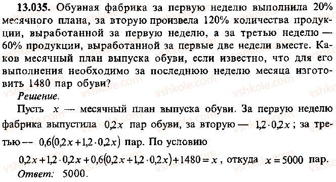 9-10-11-algebra-mi-skanavi-2013-sbornik-zadach--chast-1-arifmetika-algebra-geometriya-glava-13-primenenie-uravnenij-k-resheniyu-zadach-35.jpg