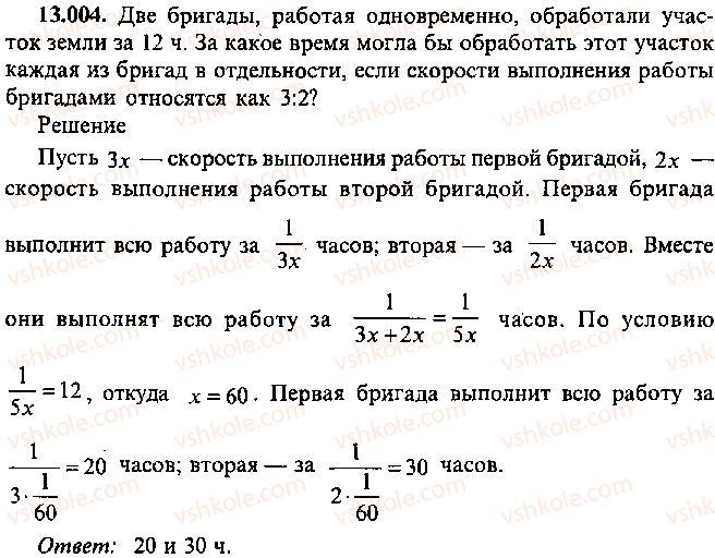 9-10-11-algebra-mi-skanavi-2013-sbornik-zadach--chast-1-arifmetika-algebra-geometriya-glava-13-primenenie-uravnenij-k-resheniyu-zadach-4.jpg